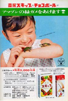 _035-昭和ちびっこ広告A