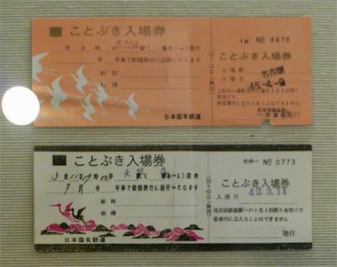 _014昭和の日曜日鉄道8寿2