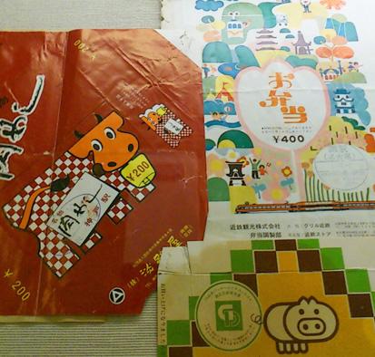 _014昭和の日曜日鉄道11お弁当包み紙