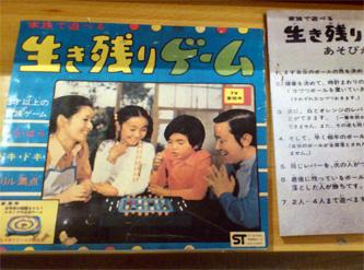 _014昭和の日曜日ゲーム3