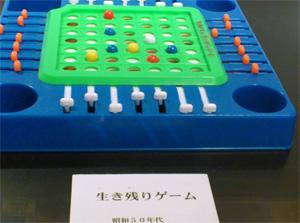 _014昭和の日曜日ゲーム2