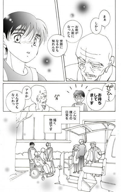 虹色予告4
