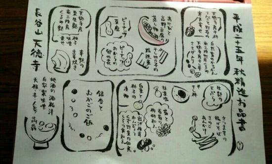 img20131201_おしながき.jpg