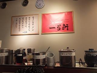 ebisu-isseiken2.jpg