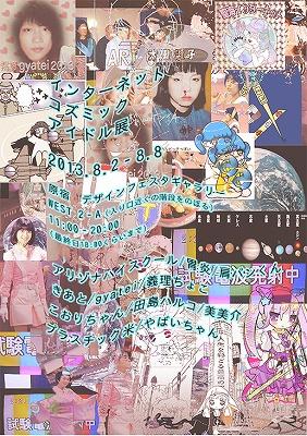 harajuku-designfestagallery8.jpg
