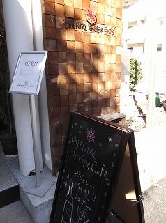 harajuku-oriental-recipe-cafe2.jpg