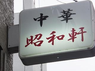 harajuku-syowaken1.jpg