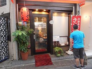 harajuku-syowaken2.jpg