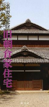 shibuya-asakura1.jpg
