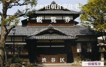 shibuya-asakura2.jpg