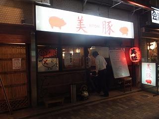 shibuya-biton2.jpg