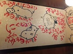 shibuya-biton3.jpg