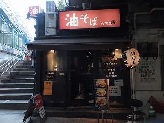 shibuya-daikokuya2.jpg