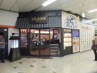 shibuya-donbei11.jpg