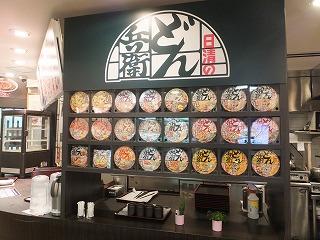 shibuya-donbei12.jpg