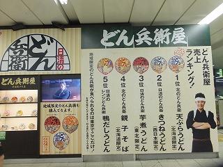shibuya-donbei4.jpg