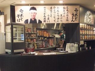 shibuya-donbei5.jpg