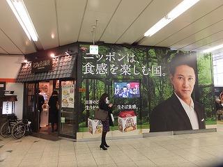 shibuya-donbei9.jpg