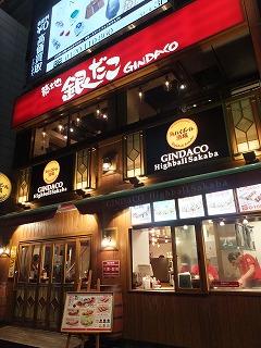 shibuya-gindaco1.jpg