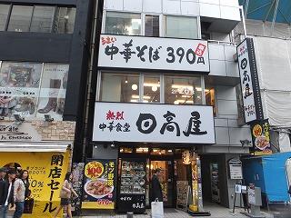 shibuya-hidakaya1.jpg