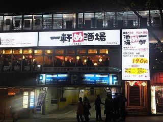 shibuya-ikkenmesakaba1.jpg