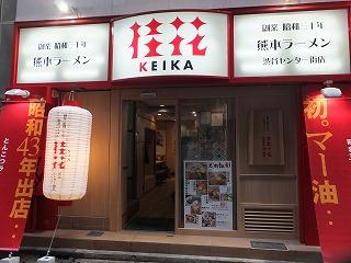 shibuya-keika-raumen4.jpg