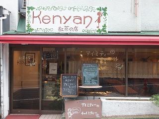 shibuya-kenyan1.jpg