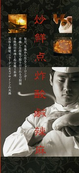 shibuya-kinensyuka2.jpg