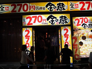 shibuya-kinnokura1.jpg