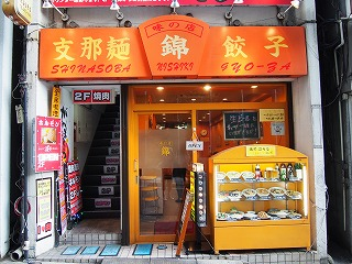 shibuya-nishiki1.jpg