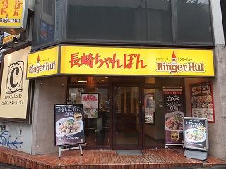 shibuya-ringerhut1.jpg