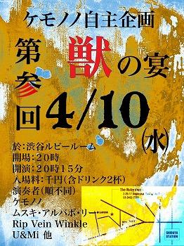 shibuya-rubyroom1.jpg