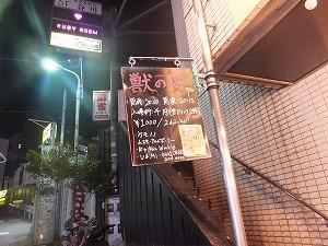 shibuya-rubyroom2.jpg