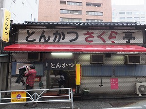 shibuya-sakuratei1.jpg