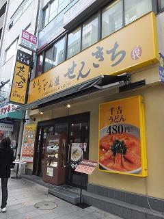 shibuya-senkichi3.jpg