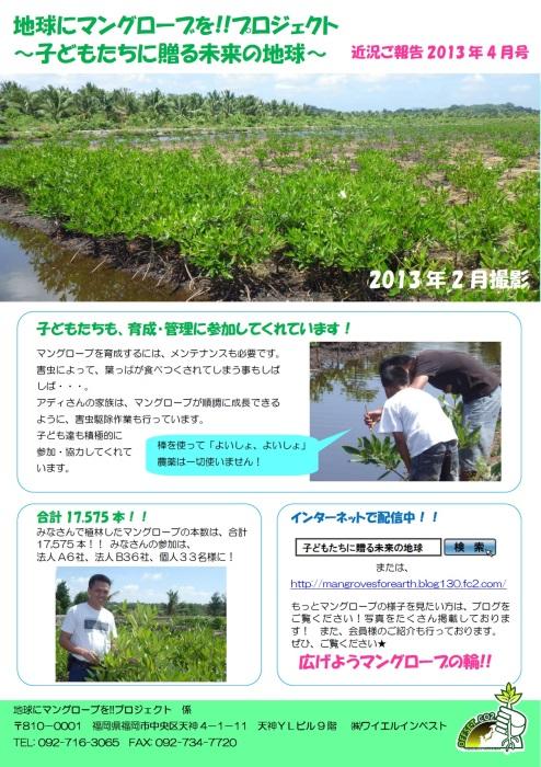 ちきゅマ!ご報告2013年4月(小)
