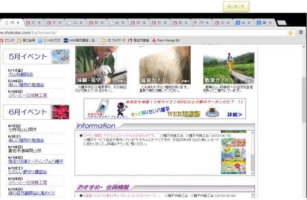 八幡平WEB01