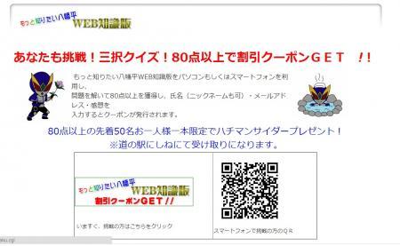 八幡平WEB02