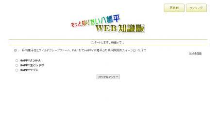 八幡平WEB04