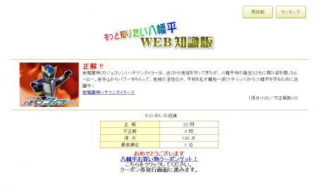 八幡平WEB05