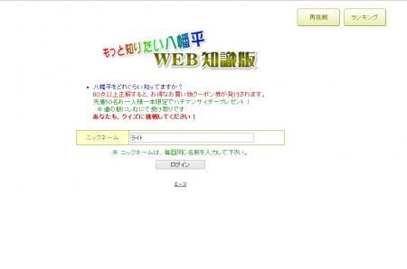 八幡平WEB03