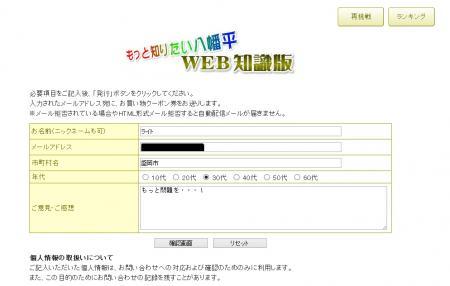 八幡平WEB06