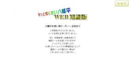八幡平WEB07