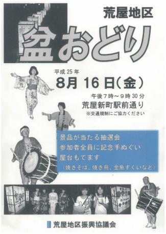 荒屋地区盆踊り01(2013.8.16)