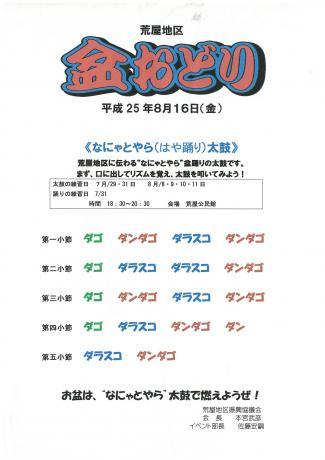 荒屋地区盆踊り02(2013.8.16)