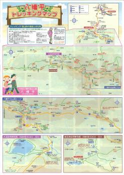 八幡平トレッキングマップ01(2013.3.19)