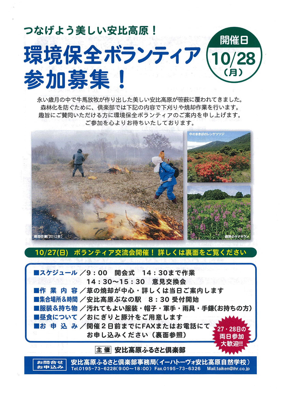 安比高原環境保全ボランティア01