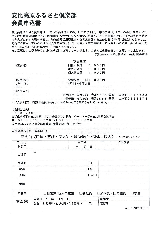 安比高原ふるさと倶楽部会員申込書02