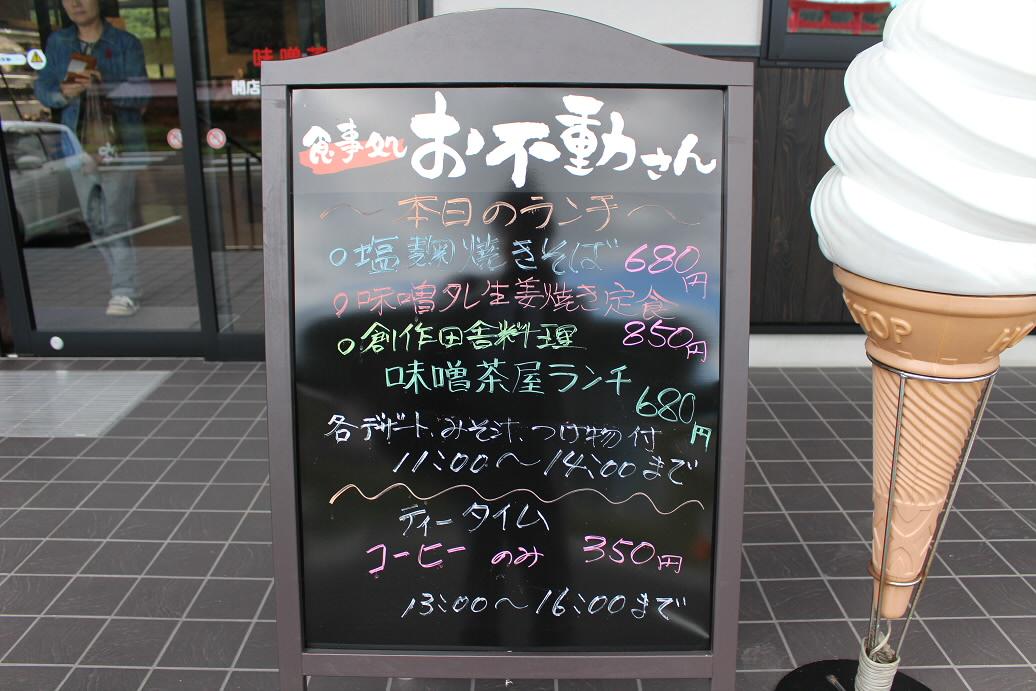 味噌茶屋ランチ02(2013.10.17)