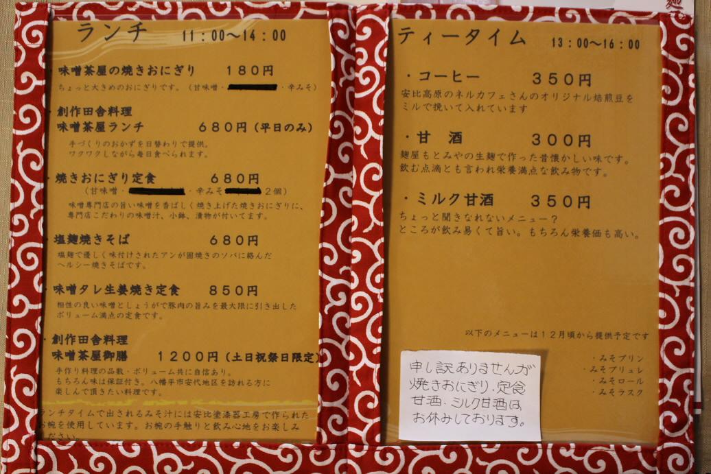 味噌茶屋ランチ06(2013.10.17)